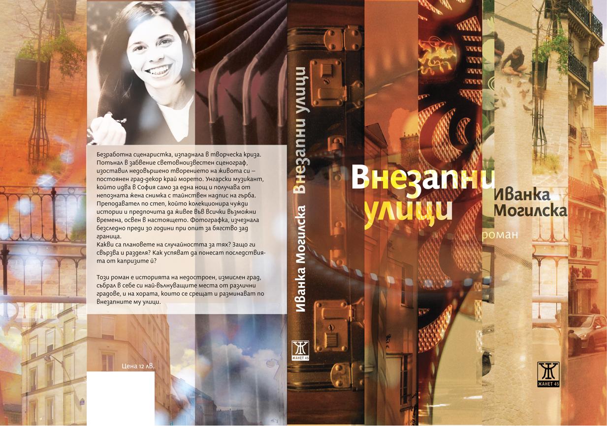 Vnezapni-ulitzi-cover-spread.jpg