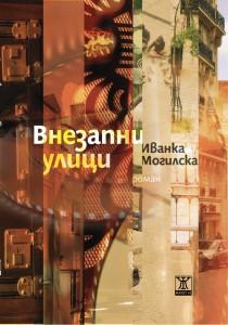 роман, българска съвременна проза, българска съвременна литература, Иванка Могилска, Внезапни улици